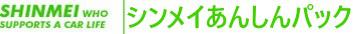 anshin-pack-icon.jpg